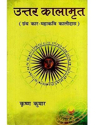 उत्तर कालामृत (ग्रंथ कार महाकवि कालीदास): Uttar Kalamrit