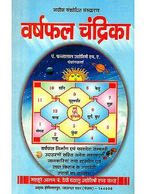 वर्षफल चंद्रिका: Varshaphal Chandrika