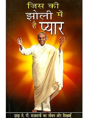 जिस की झोली में है प्यार (दादा जे पी वासवानी का जीवन और शिक्षाएँ): Jiski Jholi Main Hai Pyaar