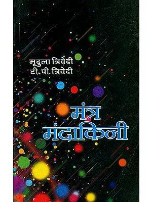 मंत्र मंदाकिनी: Mantra Mandakini