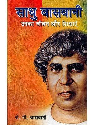 साधु वासवानी (उनका जीवन और शिक्षाएं): Sadhu Vasvani (His Life and Teachings)