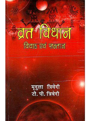 व्रत विधान- विवाह एवं सन्तान: Vrat Vidhan -Marriage and Child