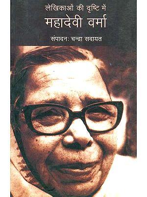 लेखिकाओं की दृष्टि में महादेवी वर्मा: Mahadevi Verma in the View of Female Writers