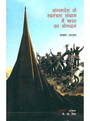 बांग्लादेश के स्वतंत्रता संग्राम में भारत का योगदान: India's Contribution to Bangladesh's Freedom Struggle