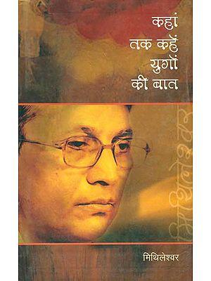 कहां तक कहें युगों की बात: Autobiography of Mithaleshwar