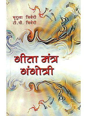 गीता मंत्र गंगोत्री: Gita Mantra Gangotri