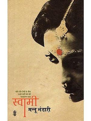 स्वामी: Swami