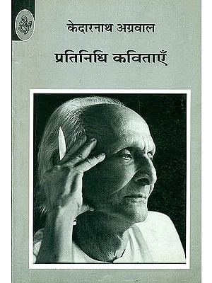 प्रतिनिधि कविताएँ: Partinidhi Kavitayin