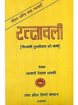 रत्नावली: Ratnavali