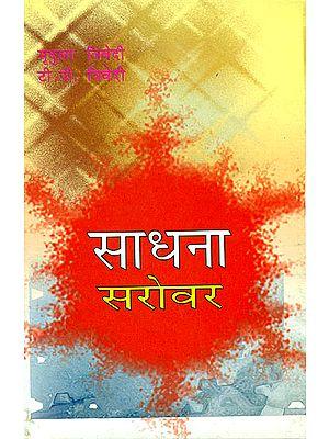 साधना सरोवर: Sadhana Sarovar