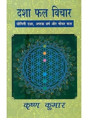दशा फल विचार (योगिनी दशा, अष्टवर्ग और गोचर फल):   Dasa Phal Vichar (Yogini Dasa, Astakvarg aur Gochar  Phal)