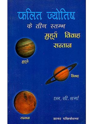 फलित ज्योतिष के तीन स्तम्भ: Three Basic Concept of Phalit Jyotish