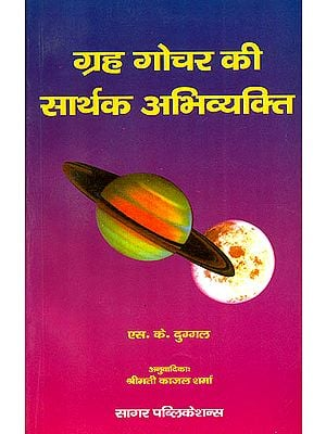 ग्रह गोचर की सार्थक अभिव्यक्ति: Grah Gochar ki Sarthak Abhivaykati