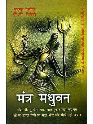 मंत्र मधुवन: Mantra Madhuvan