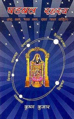 षडबल रहस्य (ग्रह बल, भाव बल, दशा फल सहित): Shadbal Rahasya (Grah Bal, Bhav Bal, Dasha Phal Sahit)