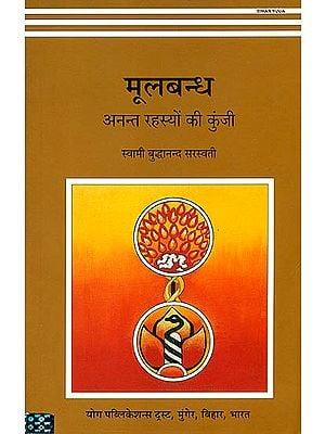 मूलबन्ध - अनन्त रहस्यों की कुंजी: Moola Bandha - The Key to Eternal Secrets