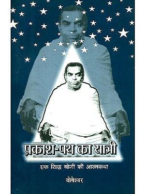 प्रकाश-पथ का यात्री - एक सिद्ध योगी की आत्मकथा: The Passenger  of  Lighting Path - Autobiography of a Perfected Yogi