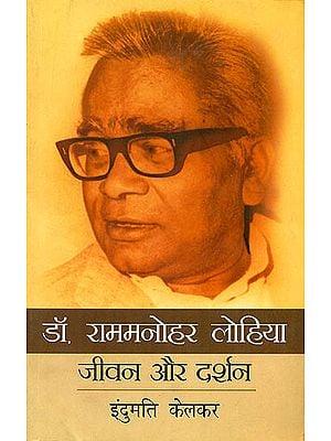 डॉ० राममनोहर लोहिया - जीवन और दर्शन: Dr. Rammanohar Lohia (His Life and Philosphy)