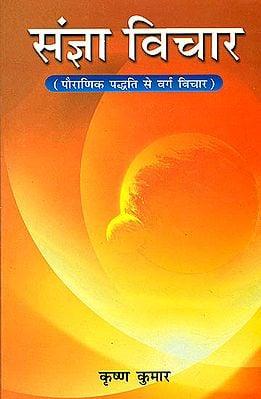संज्ञा विचार - पौराणिक पद्धति से वर्ग विचार: Sangiya Vichar