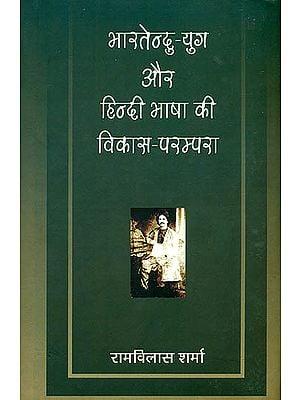 भारतेन्दु-युग और हिन्दी भाषा की विकास-परम्परा: The Bharatendu Era and The Development Tradition of Hindi