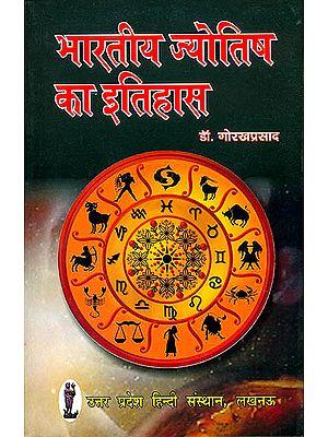 भारतीय ज्योतिष का इतिहास: History of Indian Astrology