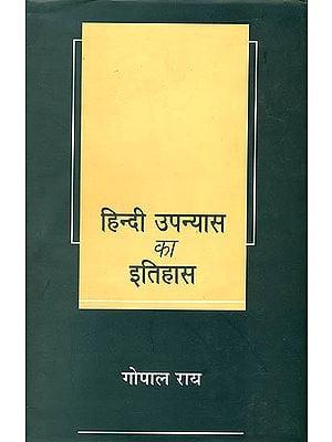 हिन्दी उपन्यास का इतिहास: History of the Hindi Novel