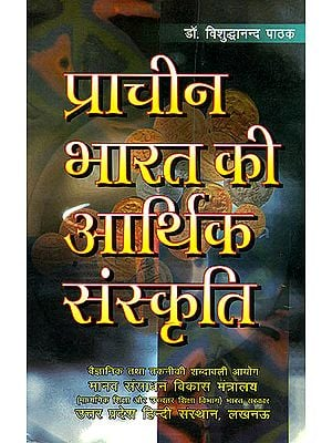 प्राचीन भारत की आर्थिक संस्कृति: The Economic Culture of Ancient India