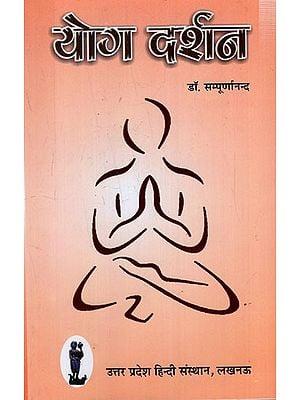 योग दर्शन: Yoga Darshan