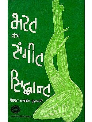 भरत का संगीत सिद्धान्त Bharata's Principles of Music (With Notations)
