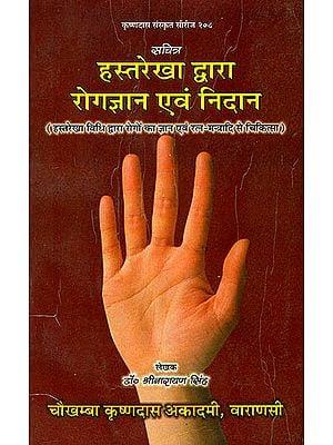 हस्तरेखा द्वारा रोगज्ञान एवं निदान:  Knowledge's Diagnosis of Disease by Palmistry