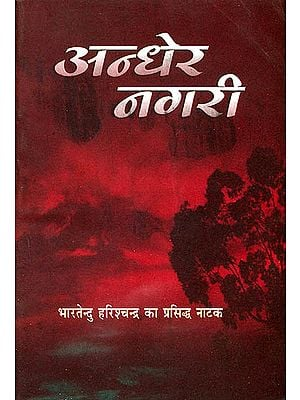 अंधेर नगरी: Andher Nagri