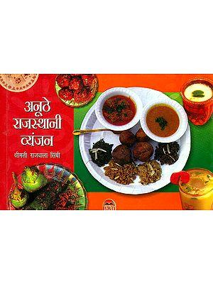 अनूठे राजस्थानी व्यंजन: The Unique Rajasthani Cuisine
