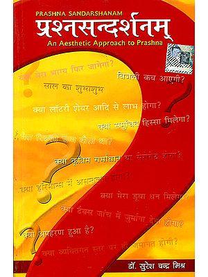 प्रश्नसन्दर्शनम्: An Aesthetic Approach to Prashna