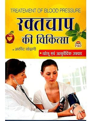 रक्तचाप की चिकित्सा: Treatement of Blood Pressure