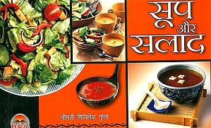 सूप और सलाद: Soup and Salad