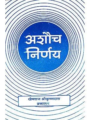 अशौच निर्णय: Ashauch Nirnaya
