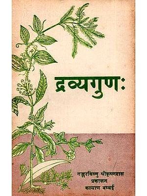 द्रव्यगुण: Dravyaguna (An Old Book)