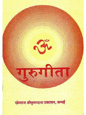 गुरुगीता: Guru Gita