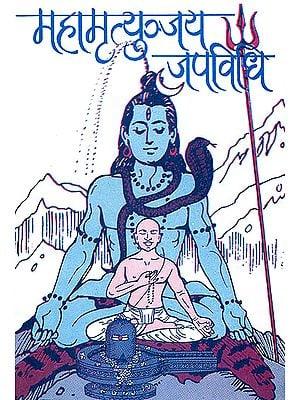 महामृत्युञ्जय जपविधि: The Chanting Method of Mahamritunjya Mantra