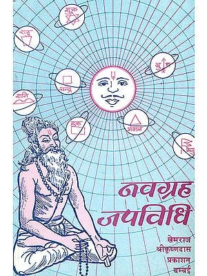 नवग्रह जपविधि: The Chanting Method of Navagraha