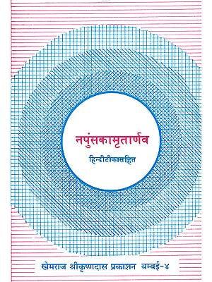 नपुंसकामृतार्णव: Napunsak Amrit Arnav