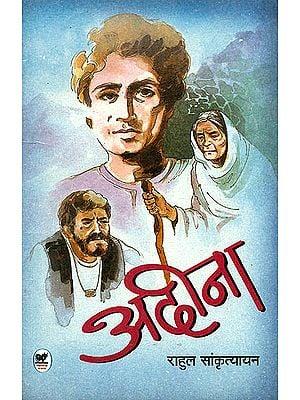 अदीना: Adina by Rahul Sankrityayan