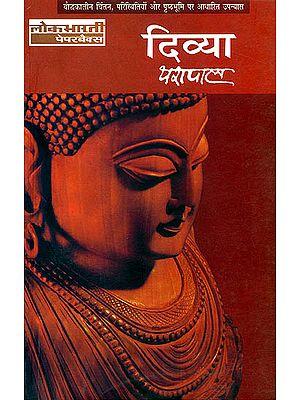 दिव्या: Divya by Yashpal