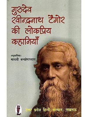गुरूदेव रवीन्द्रनाथ टैगोर की लोकप्रिय कहानियाँ: Popular Stories of Rabindranath Tagore