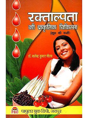 रक्ताल्पता की प्रकृतिक चिकित्सा: Natural Treatment of Anemia