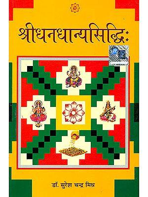 श्रीधनधान्यसिद्धि: Shri Dhan Dhanya Siddhi