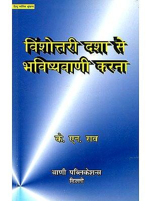 विंशोत्तरी दशा से भविष्यवाणी करना: Predictions Using Vimshottari Dasha