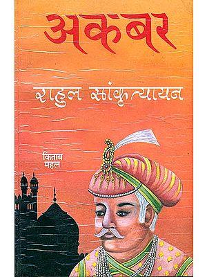 अकबर: Akbar by Rahul Sankrityayan