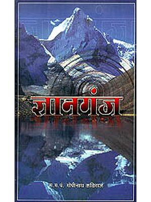 ज्ञानगंज: Jnanaganj