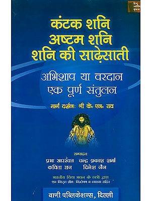 कंटक शनि अष्टम शनि शानि की साढ़ेसाती: Kantak Shani Ashtamshani and the Sade Sati of Shani